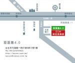 草葉集map